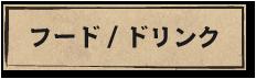 フード/ドリンク
