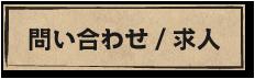 問い合わせ/求人